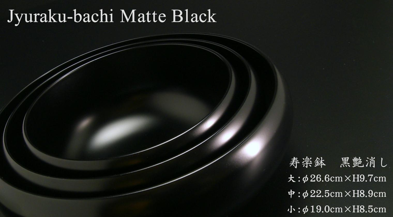 寿楽鉢 黒艶消し