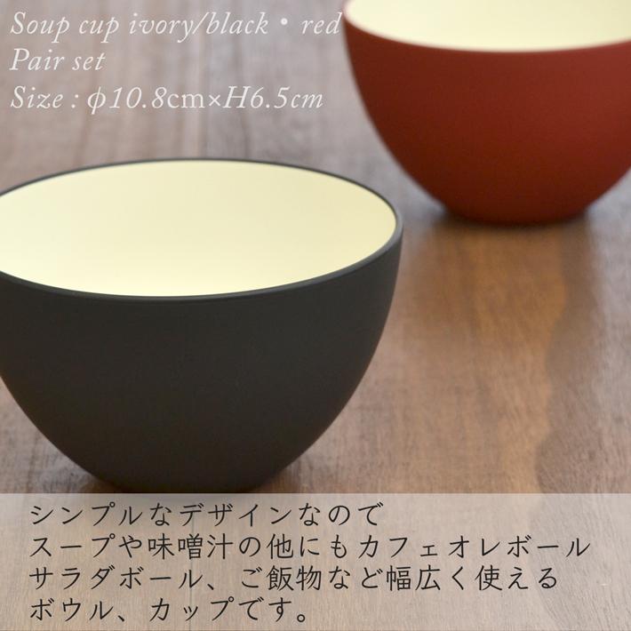 スープカップ アイボリーシリーズ