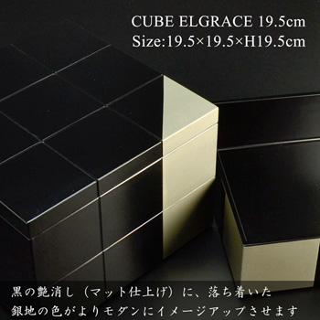 商品画像:【重箱】CUBE ELGRACE 19.5cm