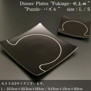 商品画像:吹上皿 パズル