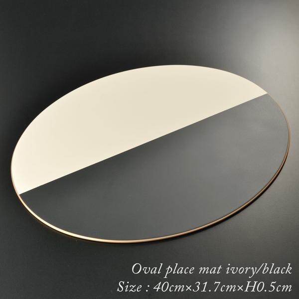 ABSオーバルランチョンマット アイボリー/ブラック