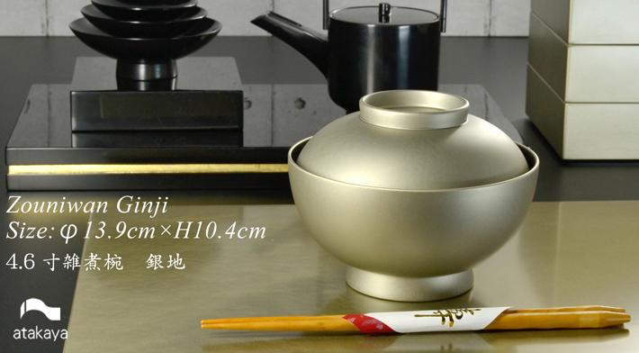 4.6寸 蓋付き雑煮椀 銀地