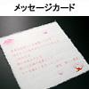 メッセージカードについての画像