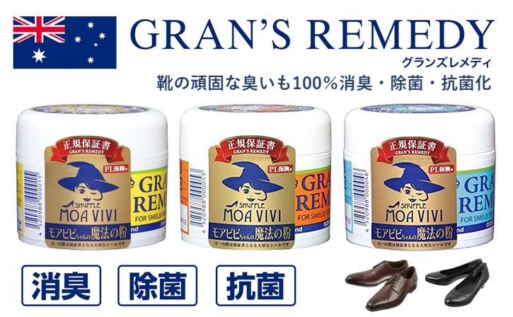世界で認められた魔法の粉。日本正規保証付!