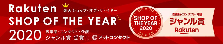 ショップ・オブ・ザ・イヤー2020 受賞