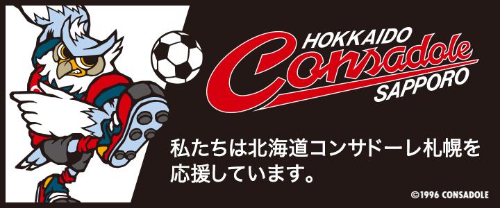 私達は北海道コンサドーレ札幌を応援しています