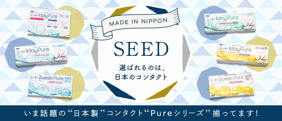 SEED「Pure」シリーズ