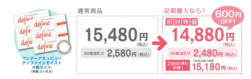 定期購入なら通常価格より440円OFF 2回目以降もお得!
