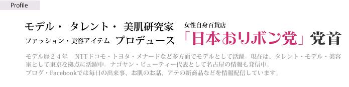 ate-プロデュース&デザイナー白川みき