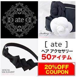 ate-ブランドコンセプト