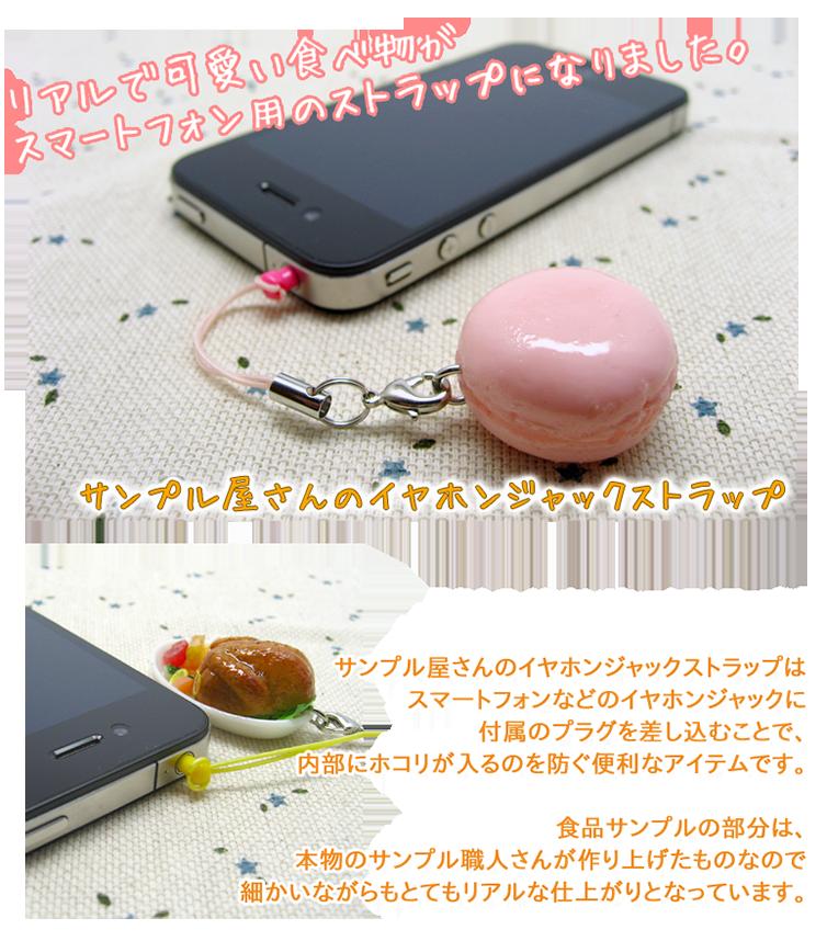 ストラップ(じゃがバター)[食品サンプル/スマホ/スマートフォン/ピアス/iPhone6/Android/アンドロイド/アクセサリー/じゃがいも/こふきいも/雑貨/食べ物]