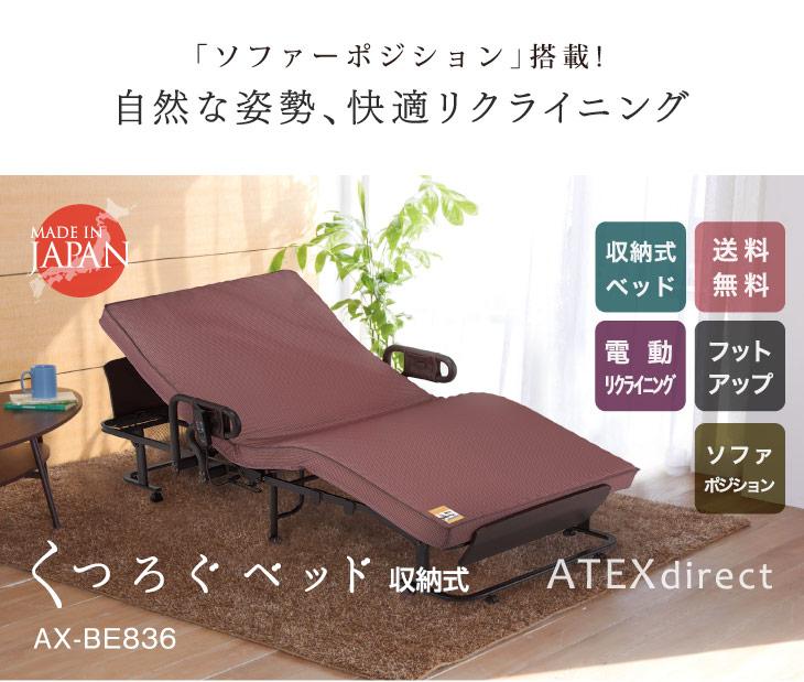 楽天市場】【組立設置無料】【送料無料】安心の日本製!くつろぐベッド