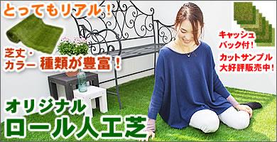 春秋色はじめ、大人気の 選べるロール人工芝