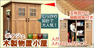 ビッグな木製物置小屋