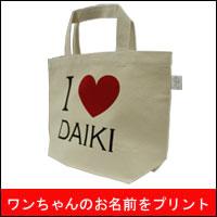 お散歩に便利なトートバッグに赤ちゃんの名前をプリント/プレゼントに最適