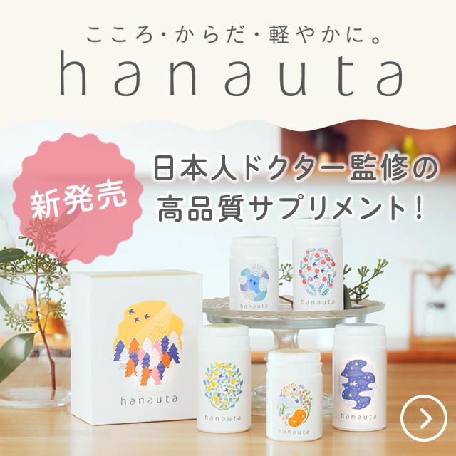 hanauta サプリ