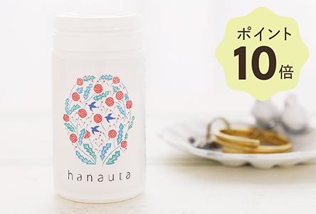 hanauta還元型コエンザイムQ10