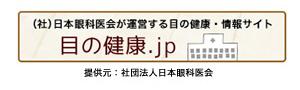 目の健康JP(公益社団法人日本眼科医会)