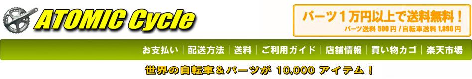 ATOMICCycle(株)リンリン寝屋川店