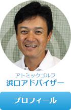 アトミックゴルフ 浜口アドバイザー