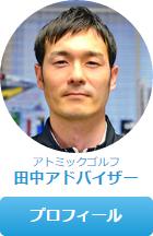 アトミックゴルフ 田中アドバイザー