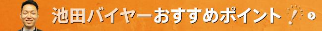 アドバイザー池田プロフィール