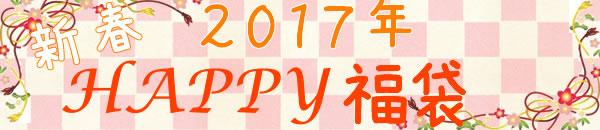 新春福袋2017