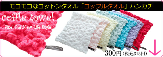 coffle towel ハンカチ
