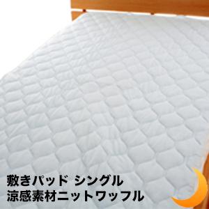 敷きパッドシングル涼感素材ニットワッフル