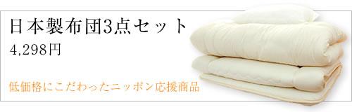 日本製布団3点セット
