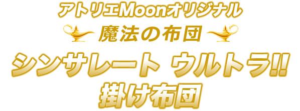 アトリエMoonオリジナル シンサレート ウルトラ!! 掛け布団