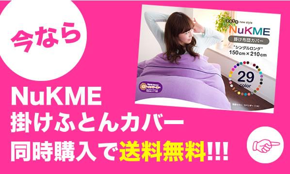 NuKME掛けふとんカバー同時購入で送料無料!
