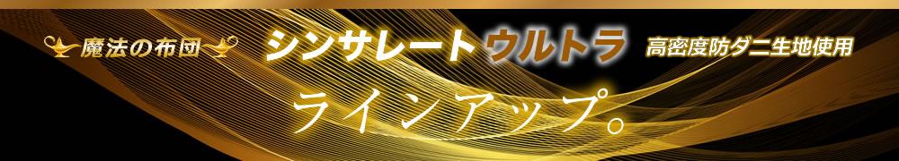魔法の布団 シンサレートウルトラ 掛け布団 高密度防ダニ生地使用 ラインアップ