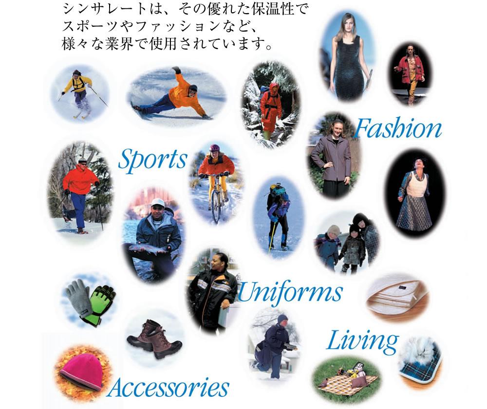 シンサレートは、その優れた保温性でスポーツやファッションなど、様々な業界で使用されています。