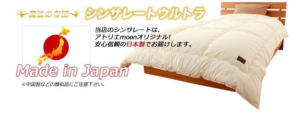 当店のシンサレートは、アトリエmoonオリジナル!安心信頼の日本製でお届けします。
