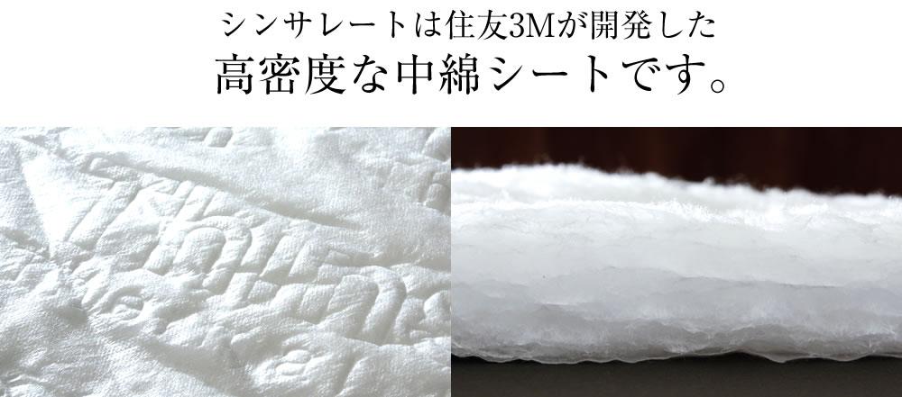 シンサレートは住友3Mが開発した  高密度な中綿シートです。