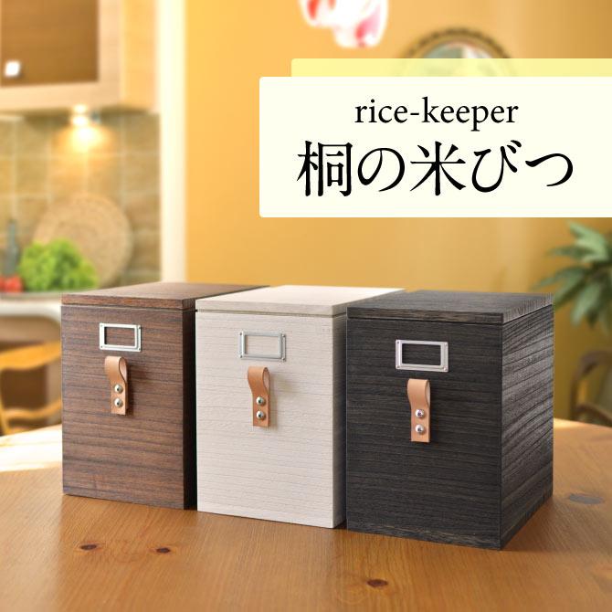 桐の米びつ5kg用