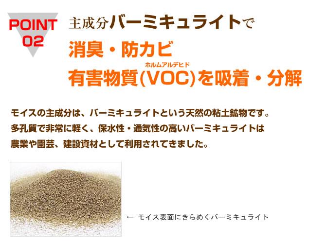 ポイント02 主成分バーミキュライトで、消臭・防カビ、有害物質ホルムアルデヒドを吸着・分解