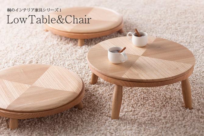 ローテーブルと丸座椅子