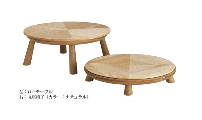 ローテーブル・丸座椅子イメージ