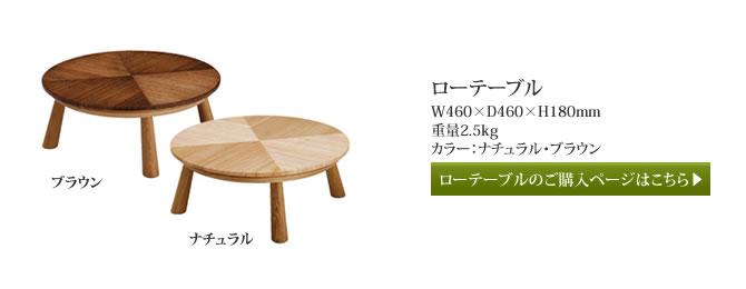 ローテーブル ラインナップ
