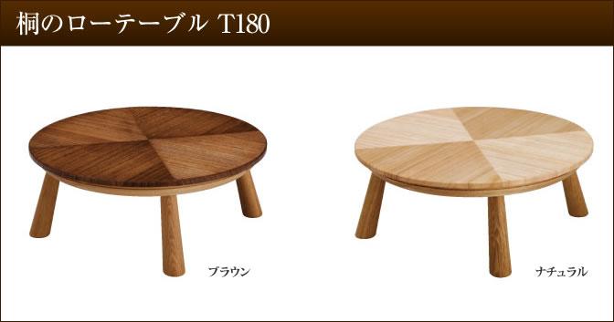桐のローテーブル T180