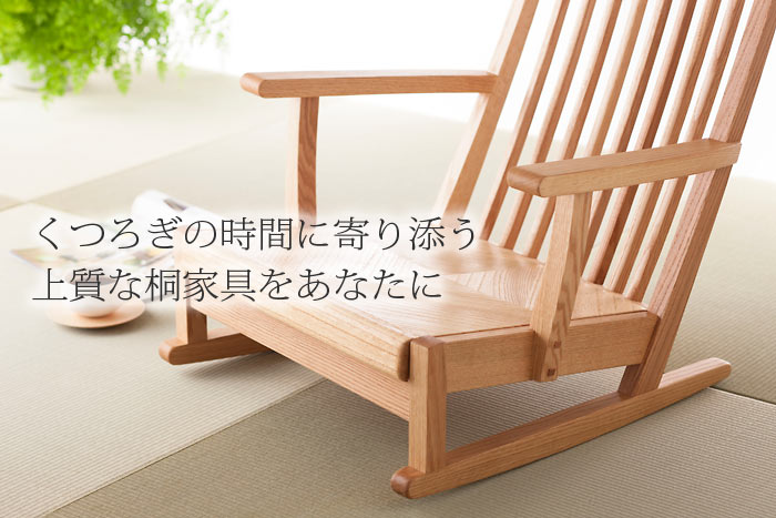 くつろぎの時間に寄り添う上質な桐家具をあなたに