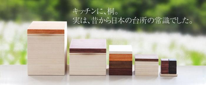 キッチンに、桐。実は、昔から日本の台所の常識でした。