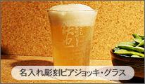 名入れ彫刻ビアジョッキ・グラス