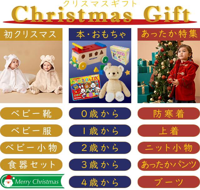 クリスマスおすすめギフト