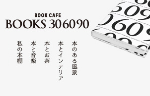 ブックカフェ BOOKS 30 60 90