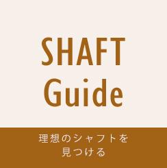 SHAFT Guide 理想のシャフトを見つける