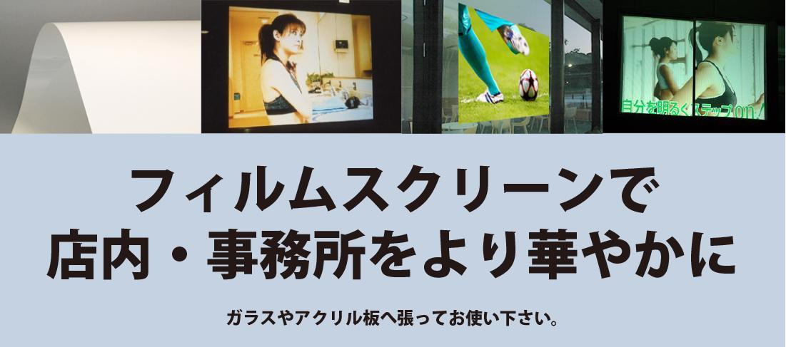 フィルムスクリーン 透過型、正面投影型 各種販売 ウィンドウガラスを「動く」大画面に