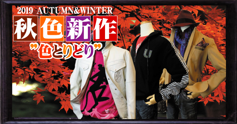 2019秋冬新作コレクション